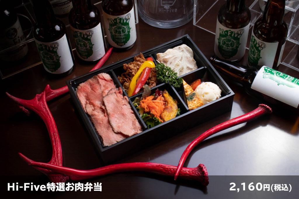 Hi-Five特選お肉弁当 2160円(税込)