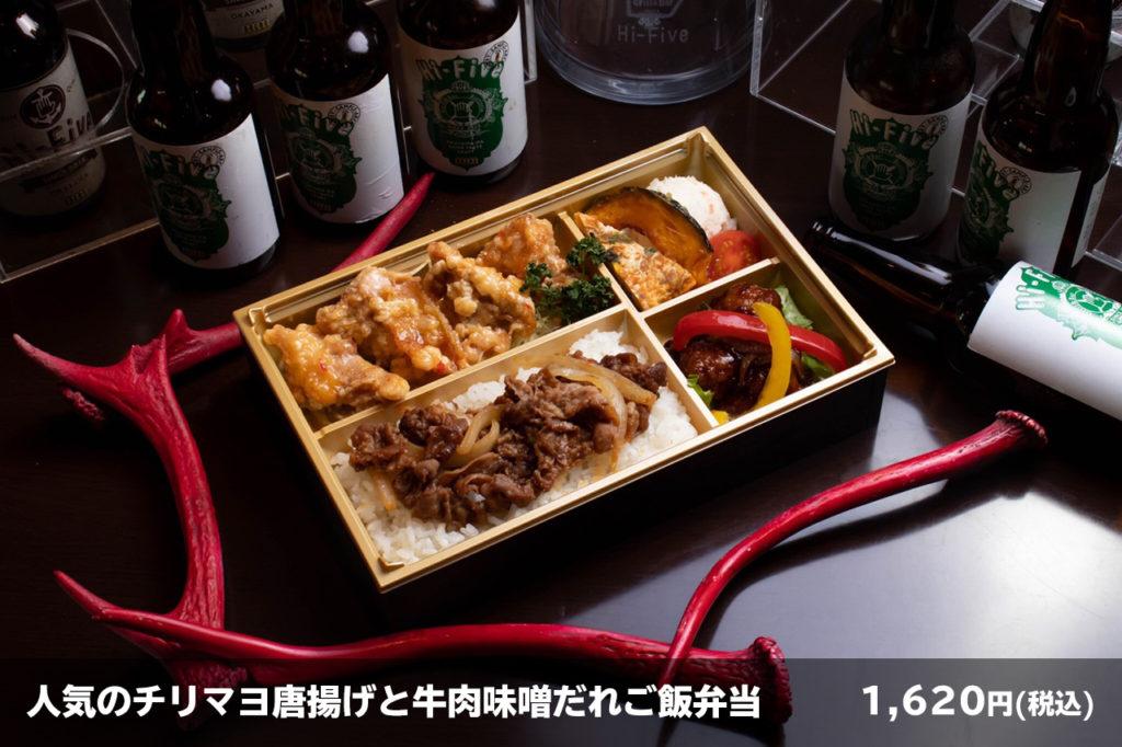 人気のチリマヨ唐揚げと牛肉味噌だれご飯弁当 1620円(税込)