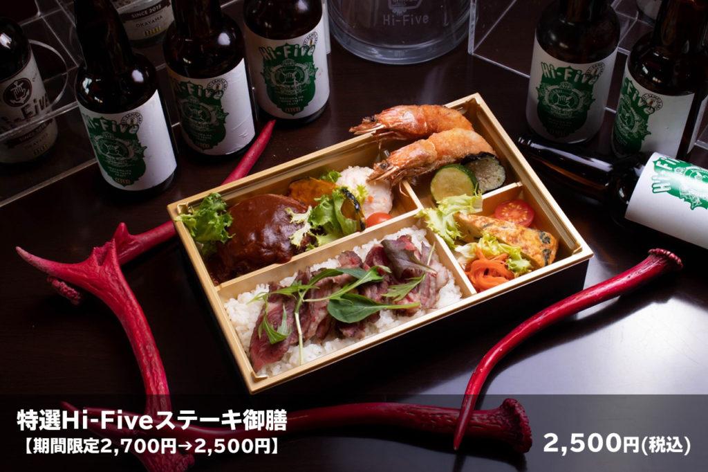 特選Hi-Fiveステーキ御膳【期間限定2700円→2500円】 2500円(税込)
