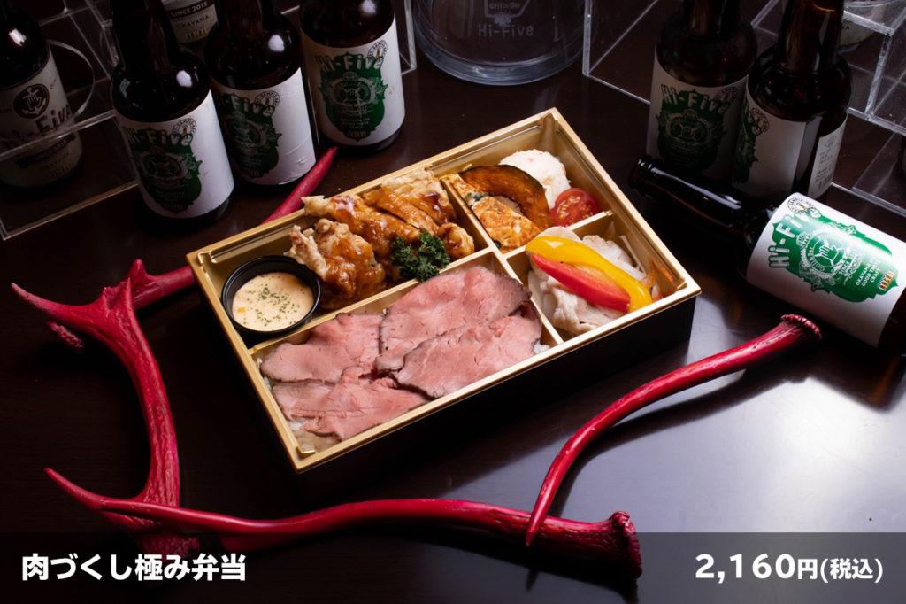 肉づくし極み弁当 2160円(税込)