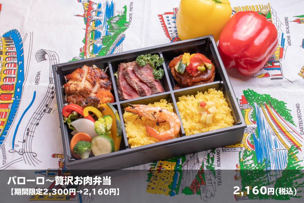 バローロ〜贅沢お肉弁当【期間限定2300円→2160円】 2160円(税込)
