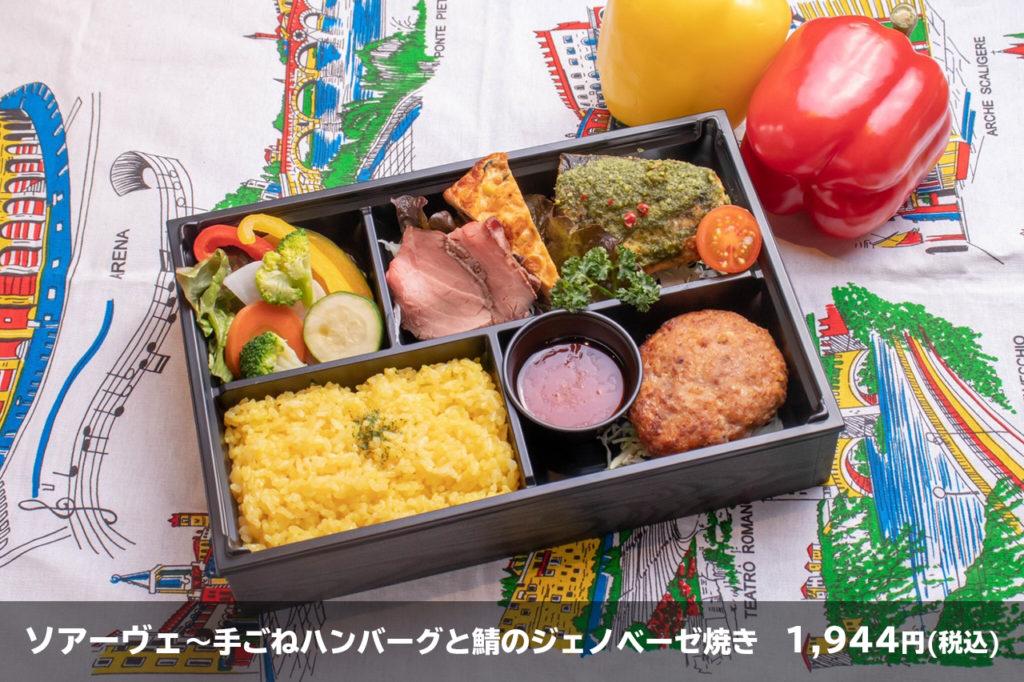 ソアーヴェ〜手ごねハンバーグと鯖のジェノベーゼ焼き 1944円(税込)