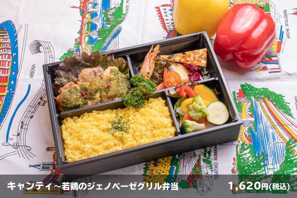 キャンティ〜若鶏のジェノベーゼグリル弁当 1620円(税込)