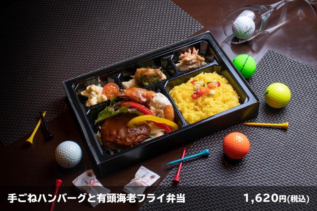 手ごねハンバーグと有頭海老フライ弁当 1620円(税込)