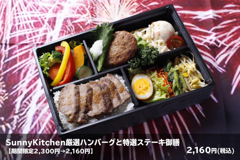SunnyKitchen厳選ハンバーグと特選ステーキ御膳 2160円(税込)